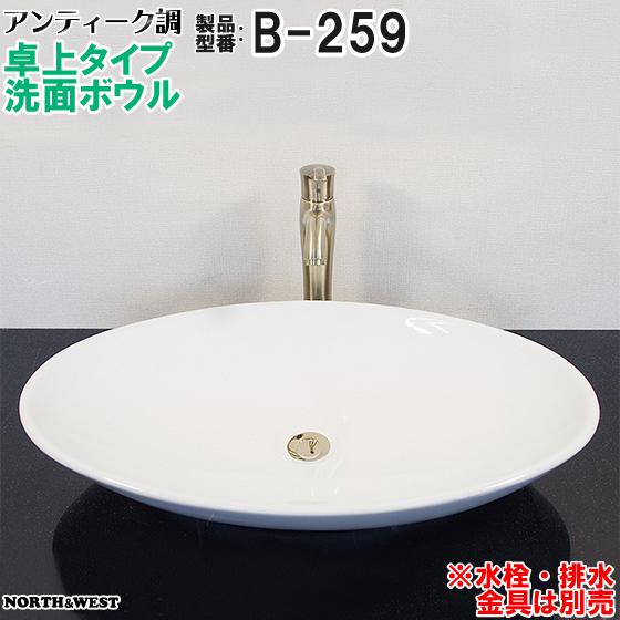 アンティーク調 洗面ボウル 卓上タイプ B-259