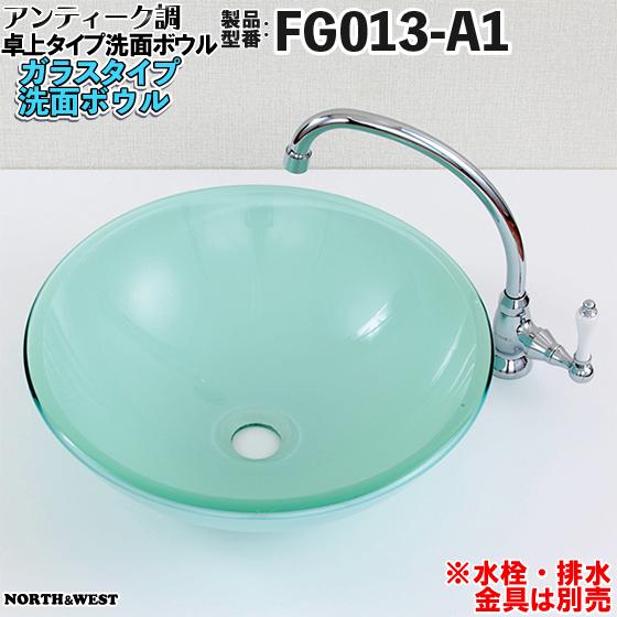 アンティーク調 洗面ボウル ガラスタイプ(通常サイズ) FG013-A1