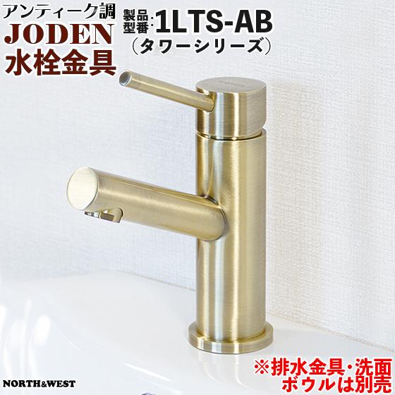 アンティーク調 JODEN(ジョーデン)水栓金具 1LTS-AB(タワーシリーズ)