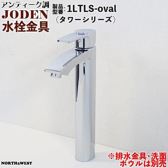 アンティーク調 JODEN(ジョーデン)水栓金具 1LTLS-oval(タワーシリーズ)