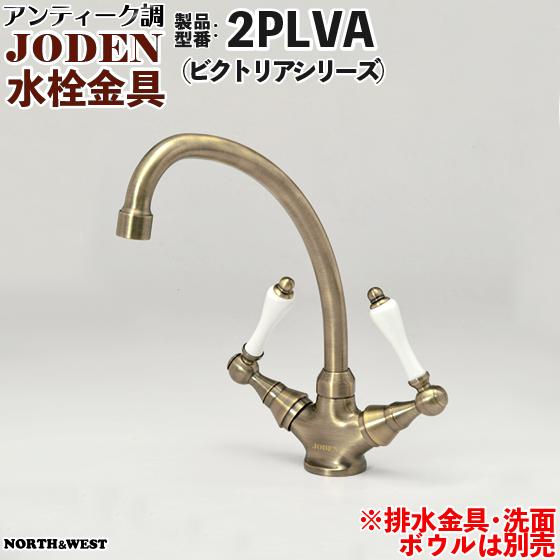 アンティーク調 JODEN(ジョーデン)水栓金具 2PLVA(ビクトリアシリーズ)