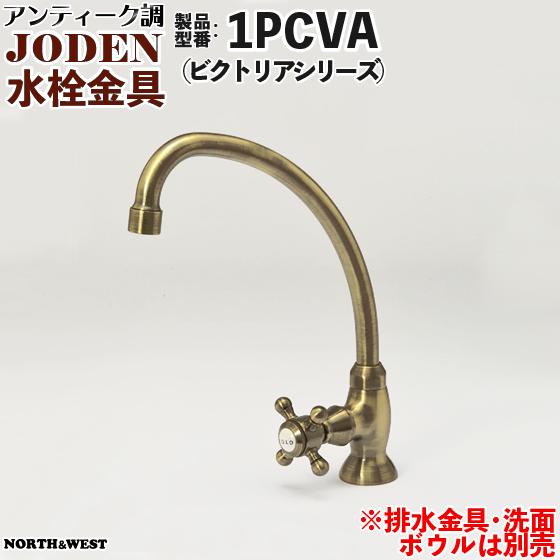 アンティーク調 JODEN(ジョーデン)水栓金具 1PCVA(ビクトリアシリーズ)