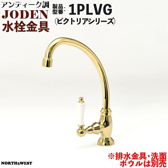 アンティーク調 JODEN(ジョーデン)水栓金具 1PLVG(ビクトリアシリーズ)