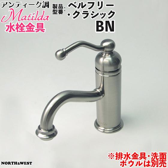 アンティーク調 Matilda (マチルダ)水栓金具 ベルフリー・クラシック BN