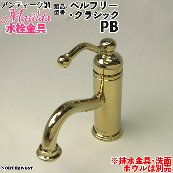 アンティーク調 Matilda (マチルダ)水栓金具 ベルフリー・クラシック PB