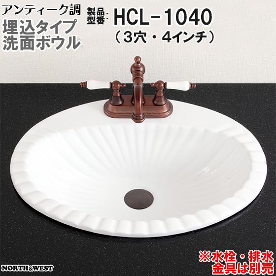 アンティーク調 洗面ボウル 埋込タイプ HCL-1040(3穴・4インチ)