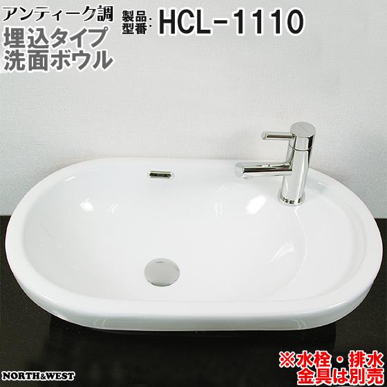 アンティーク調 洗面ボウル 埋込タイプ HCL-1110