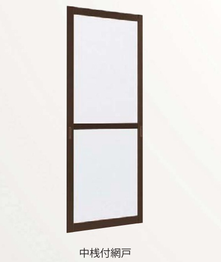 YKKAPオプション 玄関引戸 れん樹:中桟付スライド網戸 4枚建 アルミ色