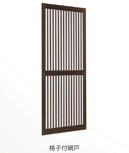 YKKAPオプション 玄関引戸 れん樹:格子付スライド網戸 引分け戸・引込み戸用 アルミ色