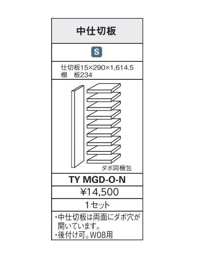 YKKAPオプション 収納 玄関収納:中仕切板