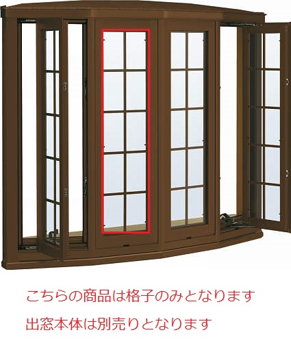 YKKAPオプション 窓サッシ 出窓 出窓300:装飾格子 井桁格子[幅2470mm×高1170mm]