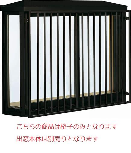 YKKAPオプション 窓サッシ 出窓 出窓300:面格子 たて格子[幅2600mm×高1370mm]