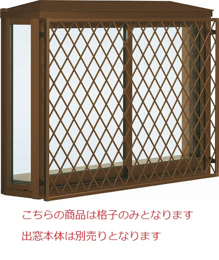 YKKAPオプション 窓サッシ 出窓 出窓300:面格子 ラチス格子[幅2600mm×高1170mm]