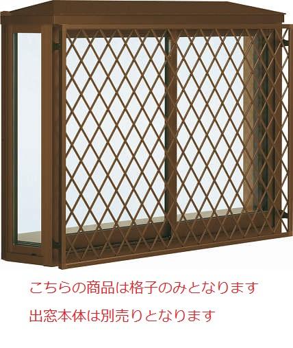 YKKAPオプション 窓サッシ 出窓 出窓220:面格子 ラチス格子[幅1690mm×高770mm]