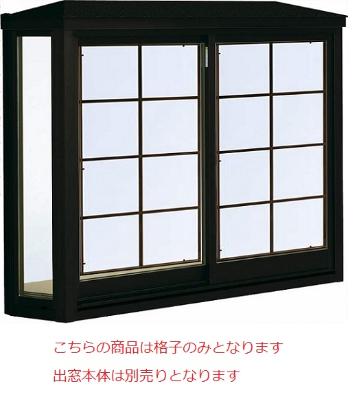 YKKAPオプション 窓サッシ 出窓 出窓220:装飾格子[幅1820mm×高1370mm]