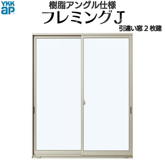 [福井県内のみ販売商品]YKKAP 引き違い窓 フレミングJ[単板ガラス] 2枚建 半外付型:[幅2600mm×高2230mm]