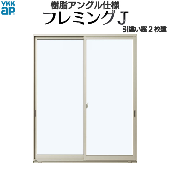 YKKAP窓サッシ 引き違い窓 フレミングJ[複層ガラス] 2枚建 2×4工法[単純段差仕様]:[幅1640mm×高1860mm]【アルミサッシ】【サッシ窓】【引違い窓】【ペアガラス】