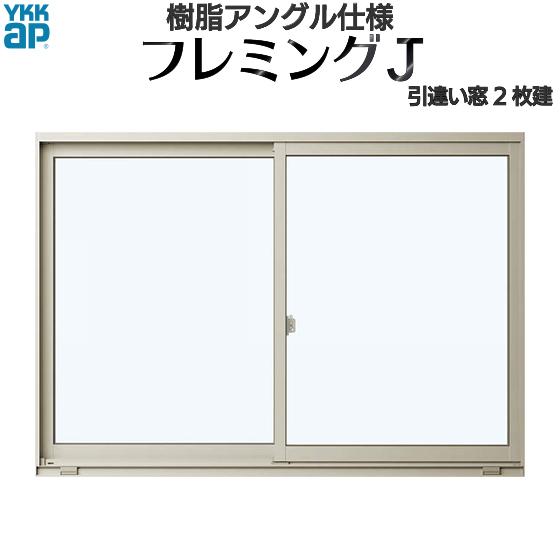 [福井県内のみ販売商品]YKKAP 引き違い窓 フレミングJ[単板ガラス] 2枚建 半外付型[連段窓専用枠]:[幅2600mm×高1370mm]