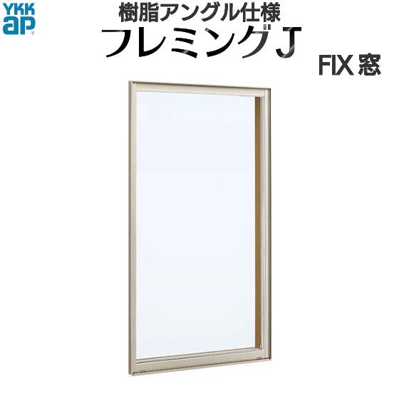 [福井県内のみ販売商品]YKKAP フレミングJ[複層ガラス] FIX窓 在来工法[プラットフォーム対応枠]:[幅1235mm×高1830mm]