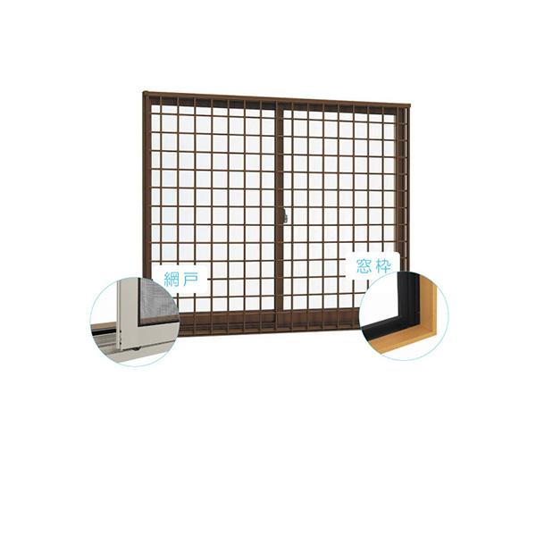 YKKAP窓サッシ 引き違い窓 フレミングJ[Low-E複層ガラス] 2枚建[面格子付] 井桁格子[半外付][サッシ網戸窓枠セット]:[幅640mm×高770mm]