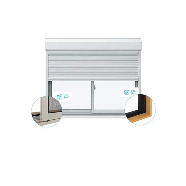 世界的に エピソード[Low-E複層ガラス] 2枚建[シャッター付] 引き違い窓 スチール耐風[半外][サッシ網戸窓枠セット]:[幅2470mm×高1170mm]:ノース&ウエスト [福井県内のみ販売商品]YKKAP-木材・建築資材・設備