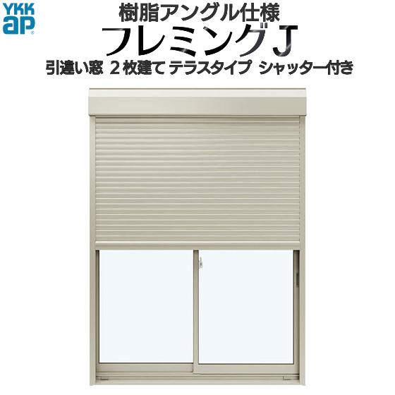 YKKAP窓サッシ 引き違い窓 フレミングJ[複層ガラス] 2枚建[シャッター付] スチール[半外付型]:[幅1780mm×高2030mm]【シャッター付きサッシ】【サッシ窓】【引違い窓】【鍵付きシャッター】
