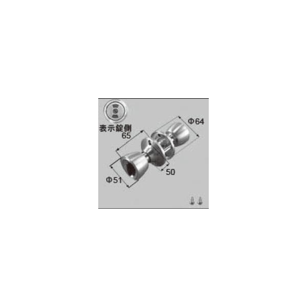 LIXIL補修用部品 ドア・引戸用部品 錠 玄関・店舗・勝手口・テラスドア 把手:握り玉錠セット表示錠タイプ[DCZZ349]【リクシル】【TOSTEM】【トステム】【アルミドア】【ハンドル】【鍵】【錠】