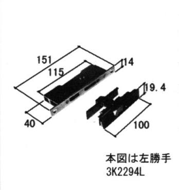 三協アルミ補修用部品雨戸錠:錠(召合せかまち)[3K2294]