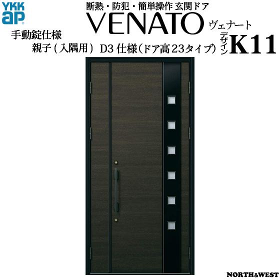 Ykkap玄関 断熱玄関ドア 親子入隅用 D3仕様ドア高23タイプk11型幅