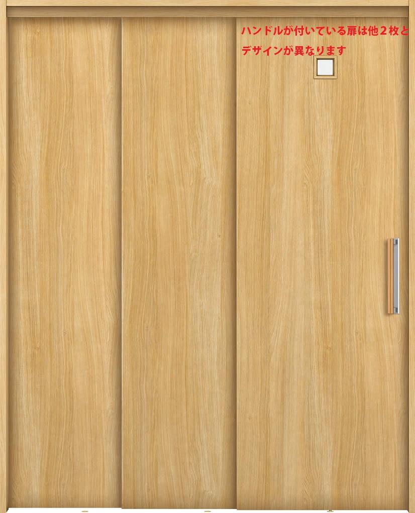大人気の T80 YKKAP機能引戸 ケーシング枠:[幅1643mm×高2033mm]:ノース&ウエスト ラフォレスタ[3枚連動引戸][木目たて]-木材・建築資材・設備