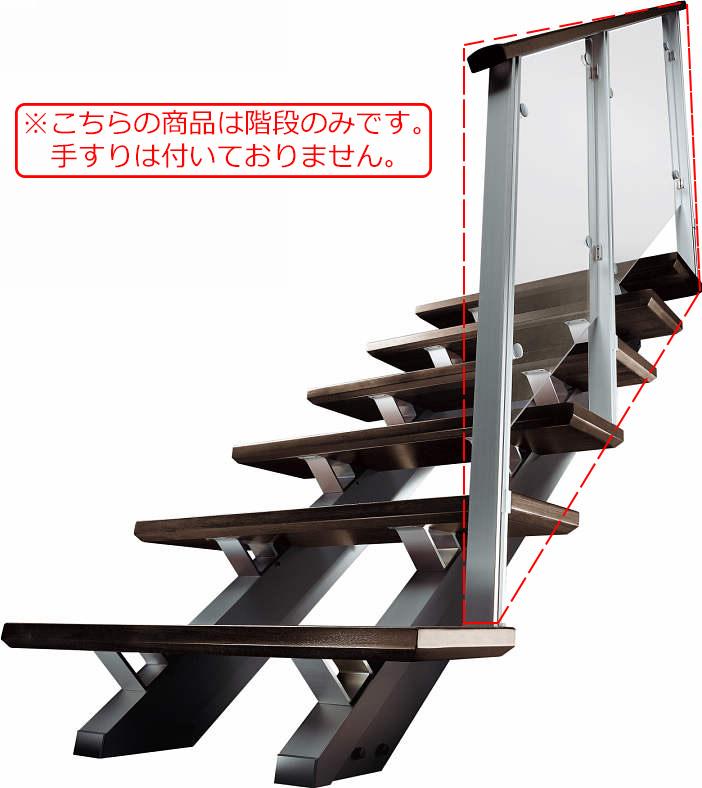YKKAPアルミインテリア オープンリビング階段 桁タイプ[直線階段] 手すりなし: 上り切り 11段[幅1930~2100mm×高2123~2310mm]