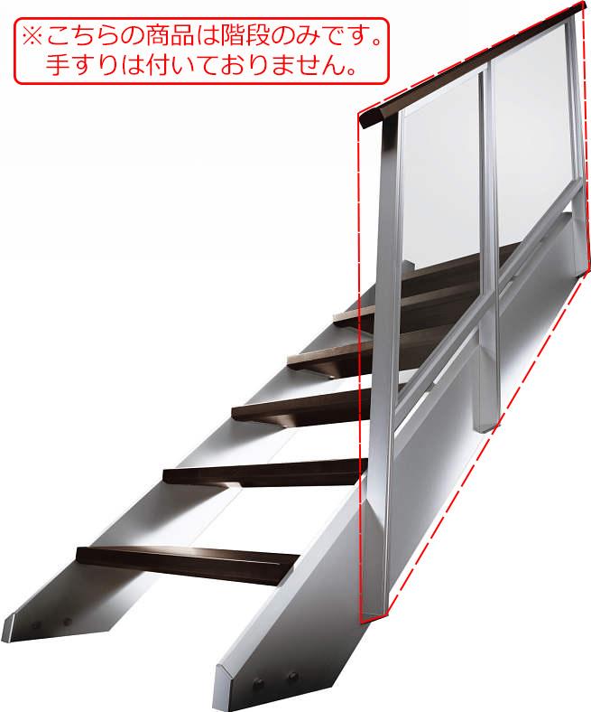 YKKAPアルミインテリア オープンリビング階段 側板タイプ[直線階段] 手すりなし: 上り切り 8段[幅1351~1470mm×高1544~1680mm]