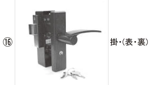 LIXIL補修用部品 TOEXブランド部品 門まわり商品 錠本体 シリンダーJ錠:掛・(表・裏)[KBB42001A]