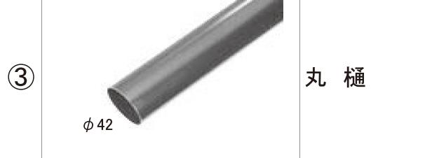 LIXIL補修用部品 TOEXブランド部品 カーポート カーポート雨樋セット 雨樋セット10(カーポート用):丸樋[REF50]