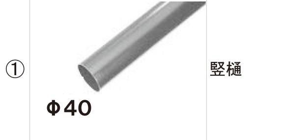 LIXIL補修用部品 TOEXブランド部品 カーポート カーポート雨樋セット 雨樋セット13(カーポート用):竪樋[8RKE40JW]