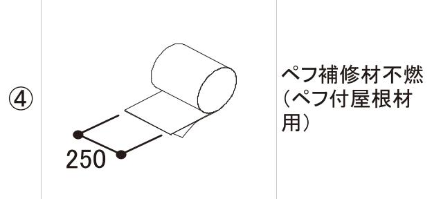 LIXIL補修用部品 TOEXブランド部品 カーポート 屋根材 スタイルコート部品:ペフ補修材不燃(ペフ付屋根材用)[RBD77001A]