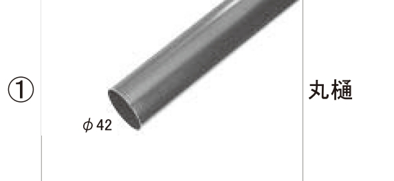LIXIL補修用部品 TOEXブランド部品 アウトドアスペース 雨樋部品 雨樋セット6(エクシオール用):丸樋[RAT50]