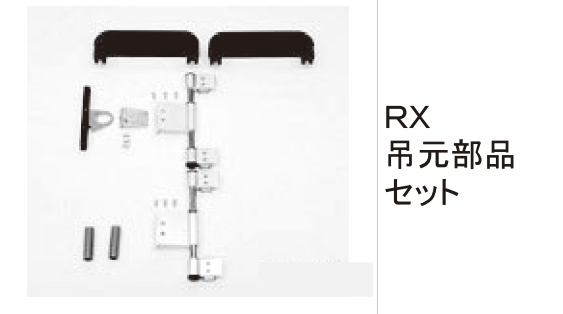 LIXIL補修用部品 TOEXブランド部品 車庫まわり 伸縮部品 アルピタ・シャレオ(吊元部品):RX吊元部品セット[CDS306220A]