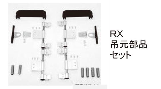 LIXIL補修用部品 TOEXブランド部品 車庫まわり 伸縮部品 アルピタ・シャレオ(吊元部品):RX吊元部品セット[CDS306221A]