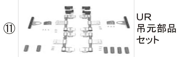 LIXIL補修用部品 TOEXブランド部品 車庫まわり 伸縮部品 アルピタ・シャレオ(吊元部品):UR吊元部品セット[CBP306213]