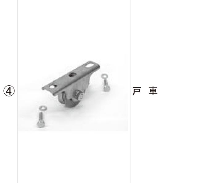 LIXIL補修用部品 TOEXブランド部品 車庫まわり 引戸部品 アルスライド1型引戸(ガイド、レール部品):戸車[DKB01010A]