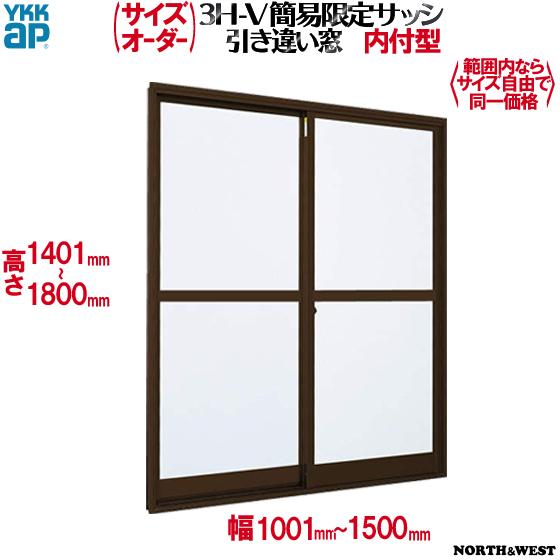 YKKAP窓サッシ 簡易限定サッシ[サイズオーダー] 引き違い窓 内付型:[幅1000~1500mm×高1400~1800mm]