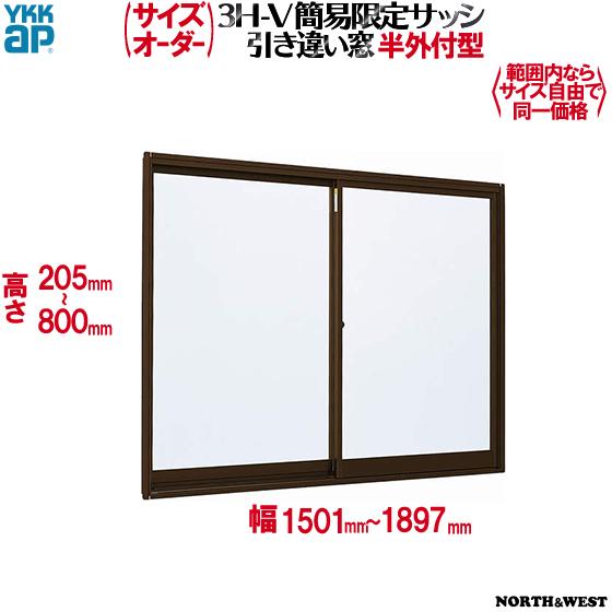 YKKAP窓サッシ 簡易限定サッシ[サイズオーダー] 引き違い窓 半外付型:[幅1500~1897mm×高205~800mm]