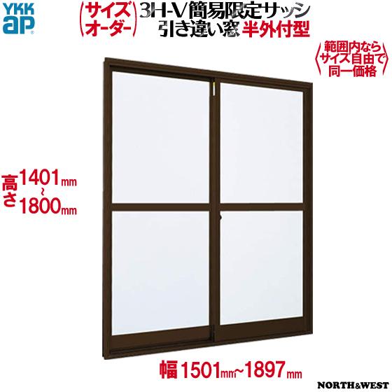 【ギフ_包装】 半外付型:[幅1500~1897mm×高1400~1800mm]:ノース&ウエスト YKKAP窓サッシ 引き違い窓 簡易限定サッシ[サイズオーダー]-木材・建築資材・設備