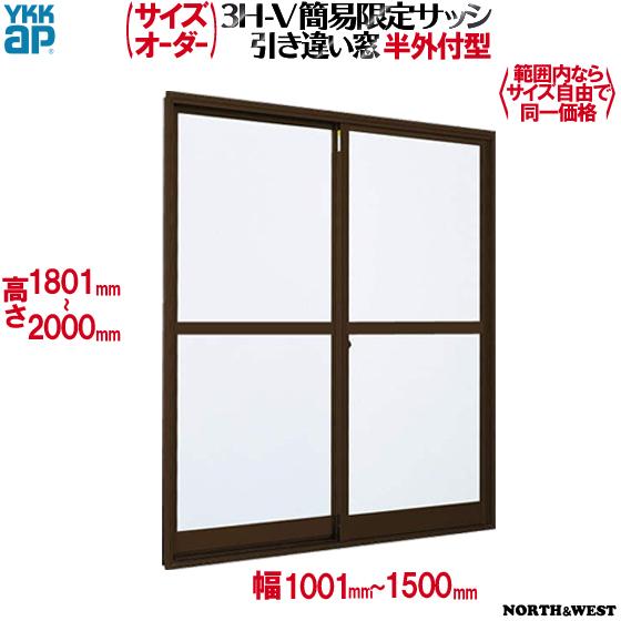 YKKAP窓サッシ 引き違い窓 簡易限定サッシ[サイズオーダー] 引き違い窓 YKKAP窓サッシ 半外付型:[幅1000~1500mm×高1800~2000mm], 文具のある暮らし:a8cf371d --- sunward.msk.ru