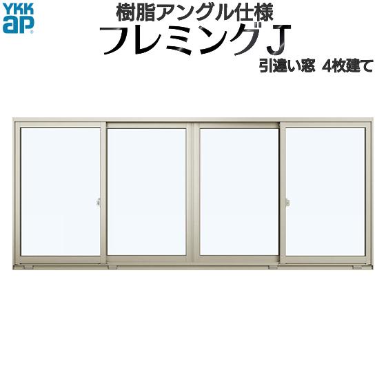 YKKAP窓サッシ 引き違い窓 フレミングJ[複層ガラス] 4枚建 半外付型:[幅2600mm×高1370mm]【YKKアルミサッシ】【サッシ窓】【引違い窓】【ペアガラス】