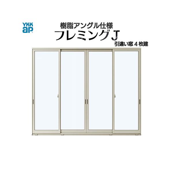 YKKAP窓サッシ 引き違い窓 フレミングJ[複層ガラス] 4枚建 半外付型:[幅2600mm×高1830mm]【YKKアルミサッシ】【サッシ窓】【引違い窓】【ペアガラス】