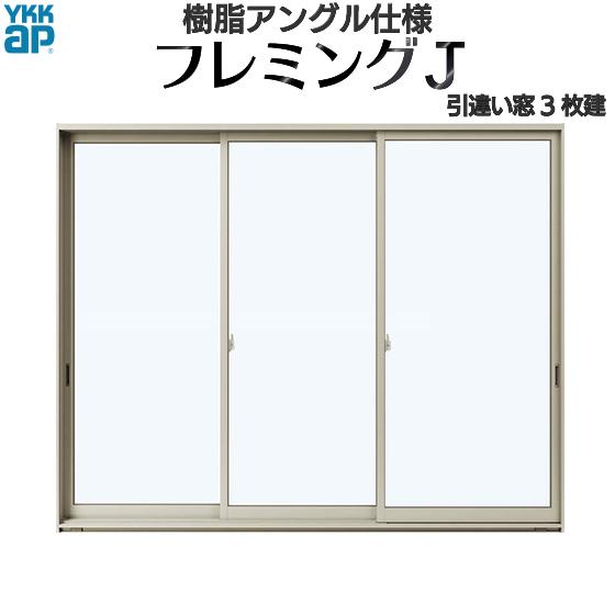 YKKAP窓サッシ 引き違い窓 フレミングJ[複層ガラス] 3枚建 半外付型:[幅2550mm×高1830mm]【アルミサッシ】【サッシ窓】【引違い窓】【ペアガラス】