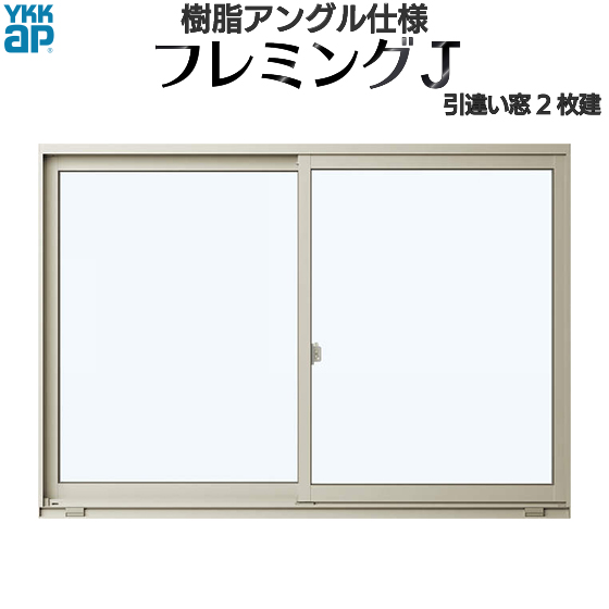 YKKAP窓サッシ 引き違い窓 フレミングJ[複層ガラス] 2枚建 外付型:[幅2632mm×高903mm]【アルミサッシ】【サッシ窓】【引違い窓】【ペアガラス】