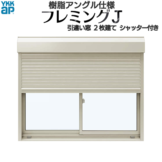 YKKAP窓サッシ 引き違い窓 フレミングJ[複層ガラス] 2枚建[シャッター付] スチール[外付型]:[幅1722mm×高1553mm]【シャッター付きサッシ】【サッシ窓】【引違い窓】【鍵付きシャッター】